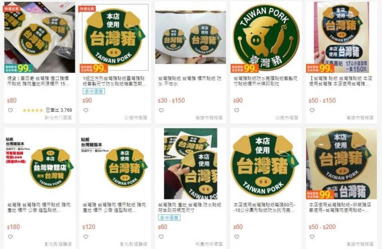▲台灣豬貼紙。(圖/翻攝自網購平台)