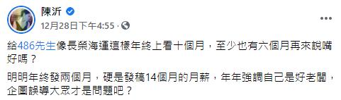 ▲陳沂連發2篇文反擊486先生。(圖/陳沂臉書)