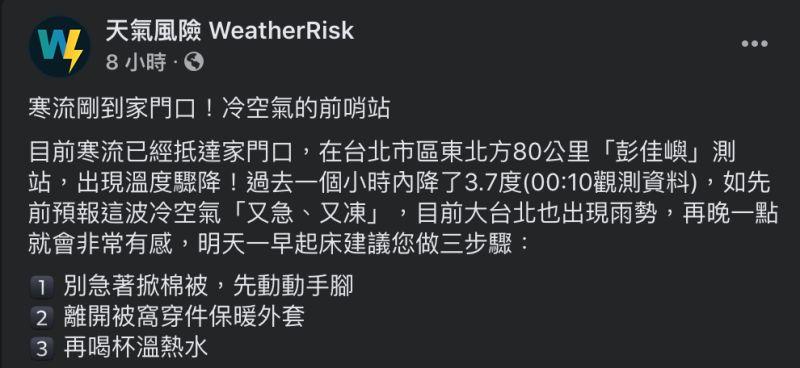 ▲寒流通過,全台各地溫度驟降。氣象粉專分享起床3步驟。(圖/翻攝自「天氣風險」臉書粉專)