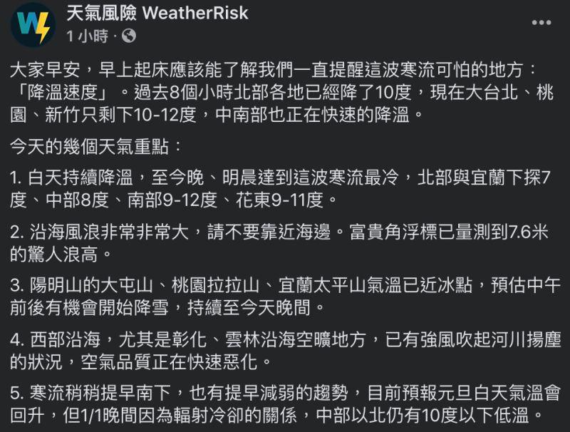 ▲專家指出陽明山的大屯山、桃園拉拉山、宜蘭太平山等山區氣溫已近冰點,預估中午前後有機會開始降雪。(圖/翻攝自「天氣風險WeatherRisk」臉書粉專)