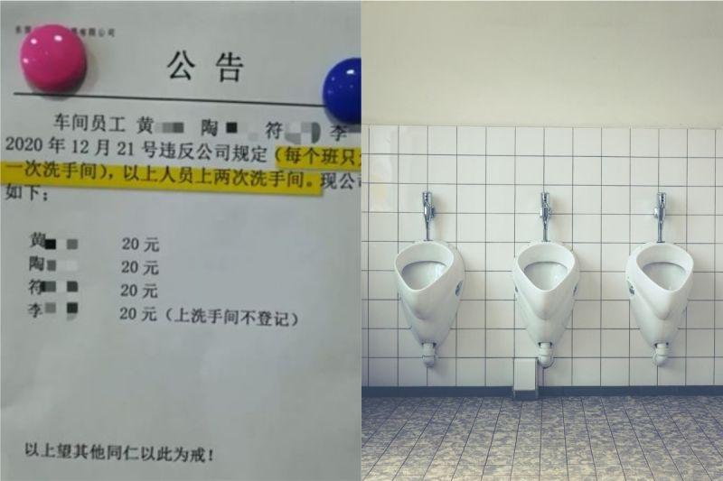 ▲大陸網友爆料,公司除規定上廁所要登記,竟然還限制了次數。(示意圖/翻攝自《梨視頻》及《pexels》 )