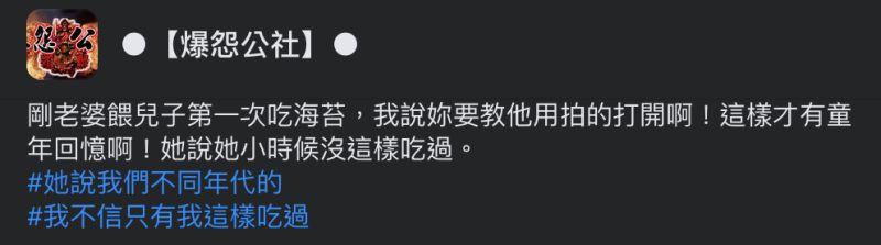 ▲網友認為吃海苔用拍的打開才有童年回憶,引發許多共鳴。(圖/翻攝自《爆怨公社》臉書社團)
