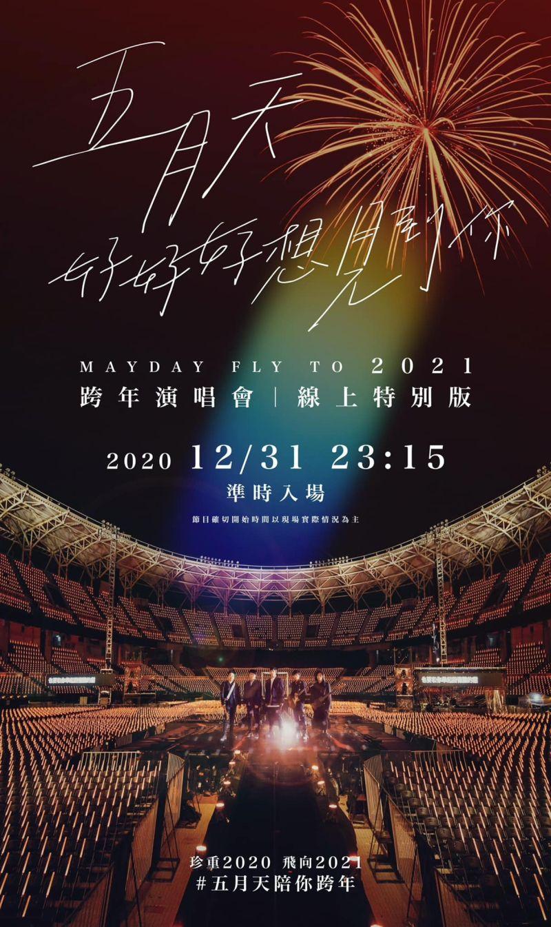 ▲阿信宣布跨年演唱會當天會有線上特別版。(圖/翻攝五月天阿信臉書)