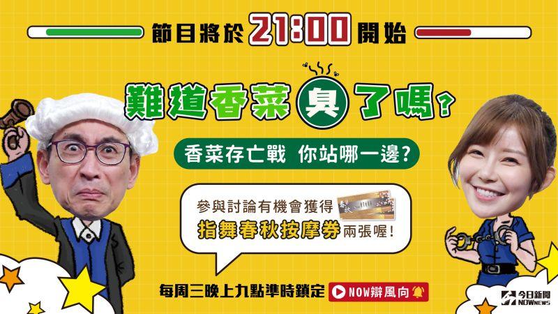 【NOW辯風向】直播/香菜存亡戰