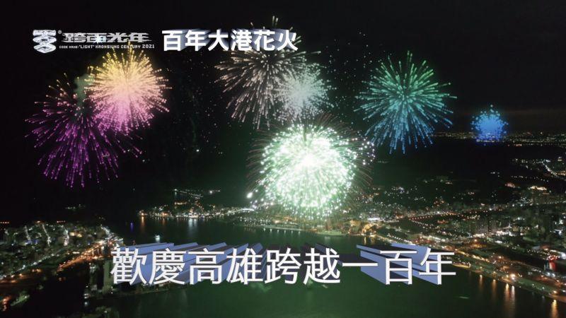 ▲高雄跨年晚會祭出300秒大港花火秀。(圖/民視提供)