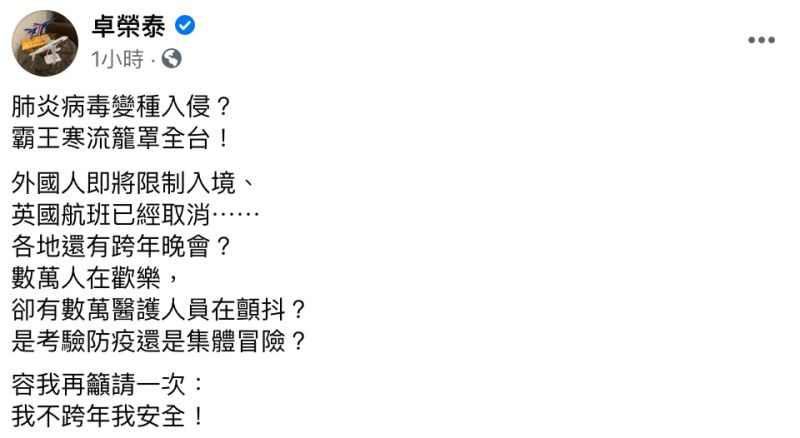 ▲前民進黨主席卓榮泰也透過臉書發文。(圖/翻攝自卓榮泰臉書)