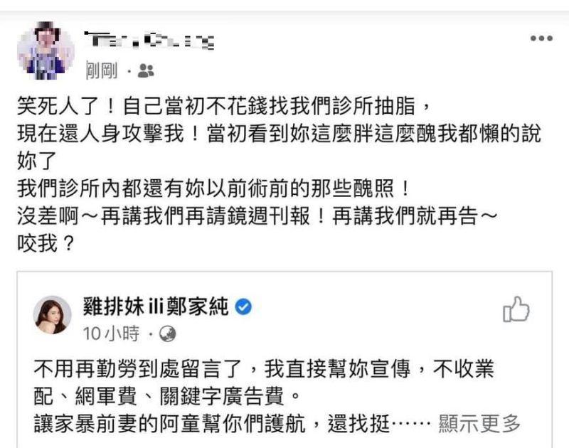 ▲雞排妹認為醫美診所執行長言論涉及恐嚇。(圖/翻攝雞排妹臉書)