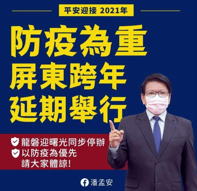 屏東縣跨年晚會決定延期舉辦 縣長潘孟安表示誠摯的歉意