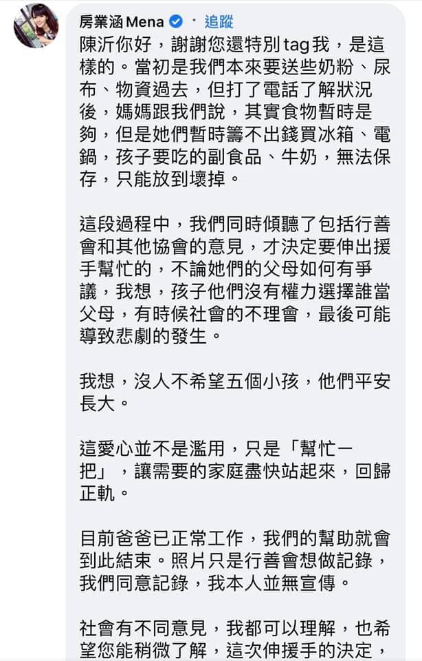 ▲房業涵回應陳沂質疑。(圖/陳沂臉書)