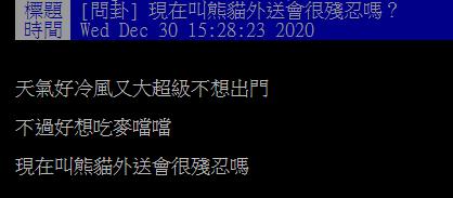 ▲有網友發問「現在叫熊貓外送會很殘忍嗎?」對此,一名網友就神回一語,直說「你現在不叫等等就爆單了」,讓人笑翻。(圖/翻攝自PTT)