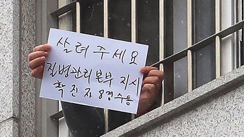 韓國疫情/首爾/看守所