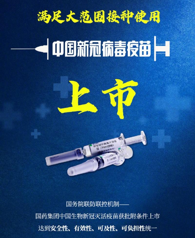 ▲中國國藥集團中國生物新冠滅活疫苗,31日已獲准有附條上市。(圖/翻攝自新華社)