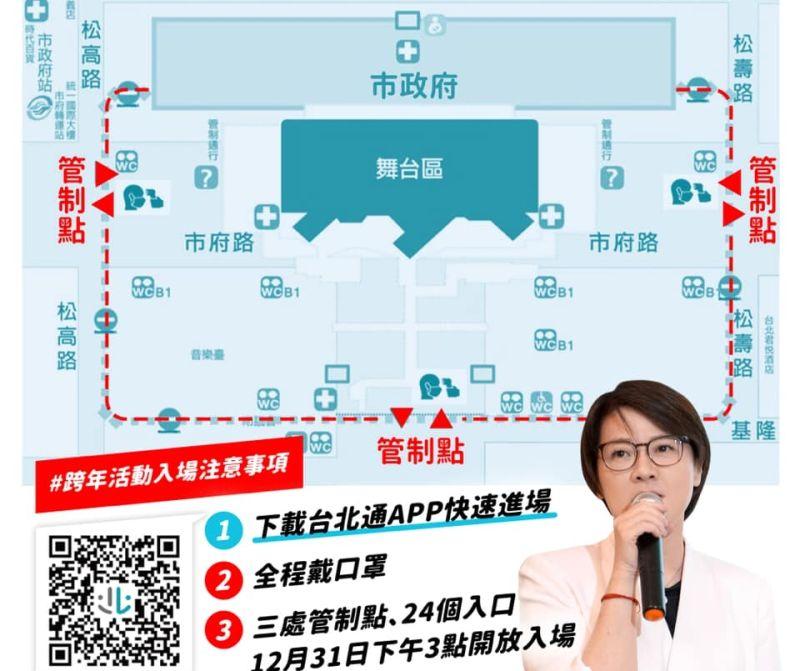 <b>台北跨年</b>照辦有錯嗎?網挺「夜店也沒取消」 兩派人吵翻