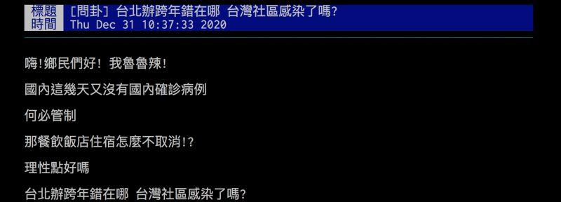 ▲網友詢問台北照常跨年錯在哪?引發熱議。(圖/翻攝自批踢踢)
