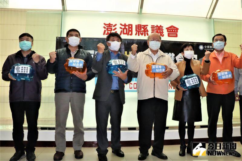 堅持「無萊環境」 澎湖府會籲請中央尊重地方自治精神