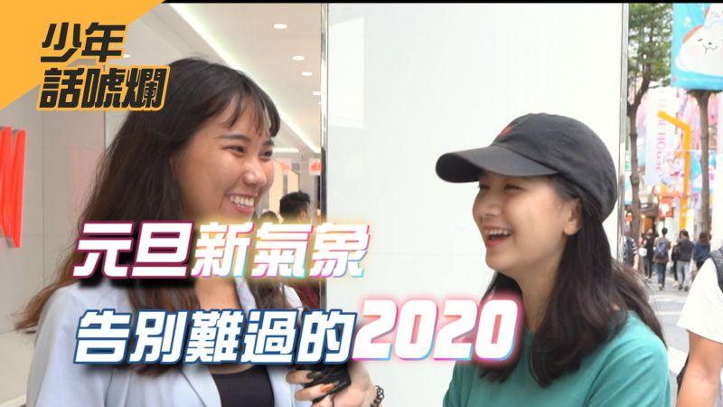 【NOW少年】新年新希望 2020年度大事總回顧
