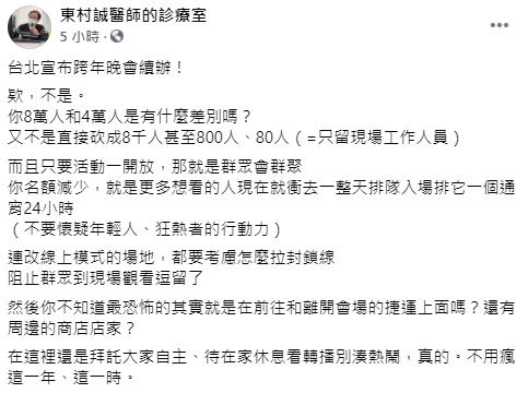 ▲吳承羲全文。(圖/東村誠醫師的診療室臉書)