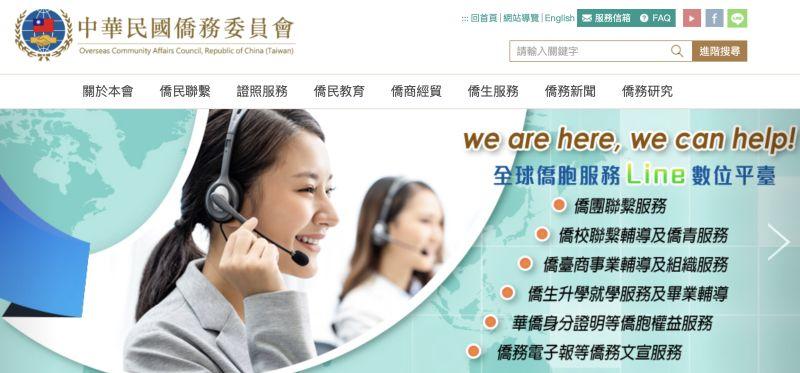 僑委會聯手人力銀行 全球僑台商人才服務平台上線