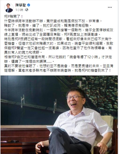 ▲陳學聖分析此次柯文哲決定台北市照辦跨年的背後佈局。(圖/翻攝陳學聖臉書)