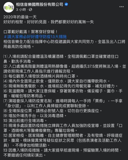 ▲相信音樂公布五月天跨年演唱會的13項防疫措施。(圖/翻攝相信音樂臉書)