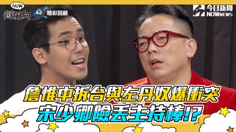NOW辯風向/詹惟中拆台與左丹奴爆衝突 場面失控!?
