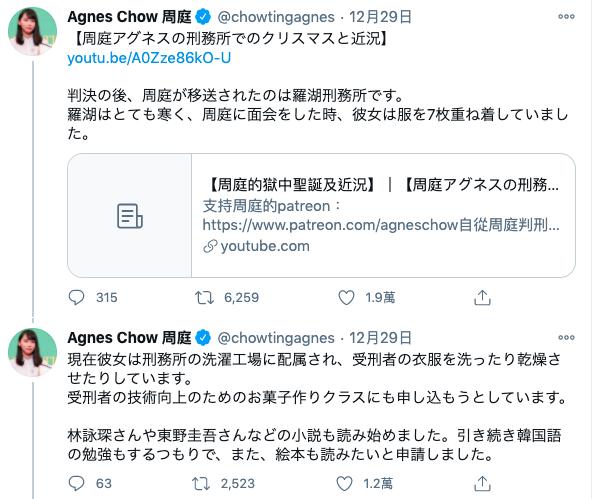 ▲周庭在獄中也收到許多日本支持者的書信。(圖/翻攝自