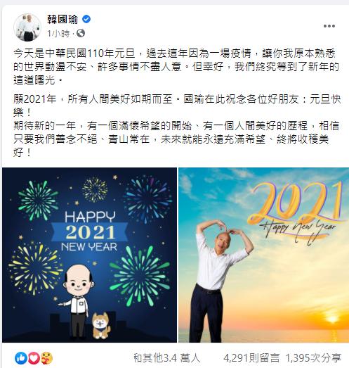 ▲韓國瑜在臉書上發文表示「2020許多事情不盡人意」,期望未來一年能夠「有一個滿懷希望的開始、有一個人間美好的歷程」。(圖/翻攝韓國瑜臉書)