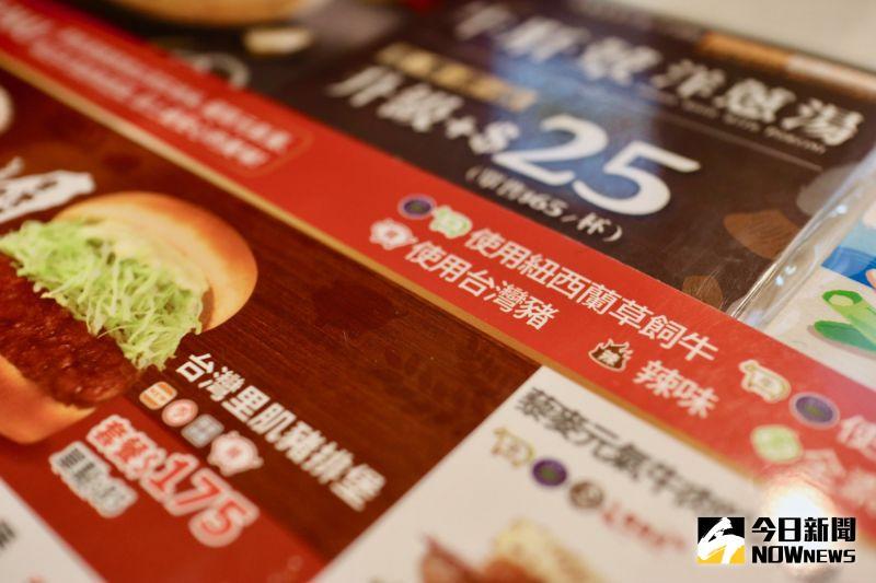 ▲菜單也會註明使用台灣生產豬肉,希望能讓消費者選購時安心。(圖/記者陳致宇攝)