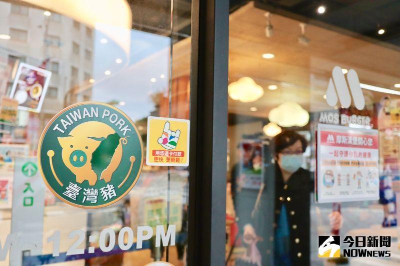 ▲摩斯漢堡向農委會申請中央畜產會的「台灣豬標章」,全台