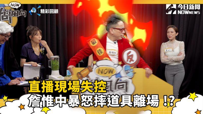 NOW辯風向/直播現場失控 詹惟中直接走人!?