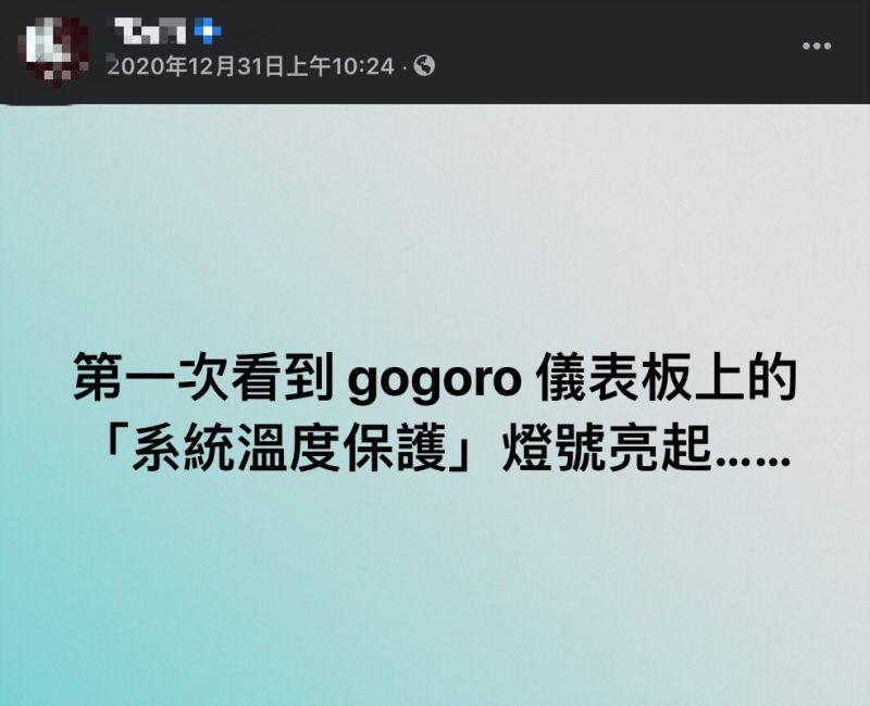 ▲Gogoro騎到一半,儀表板竟出現「系統溫度保護」燈號,讓原PO嚇得不知所措。(圖/翻攝自當事者臉書)