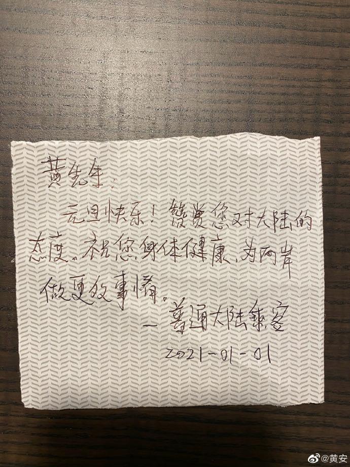 ▲黃安貼出大陸粉絲遞給他的紙條。(圖/黃安微博)