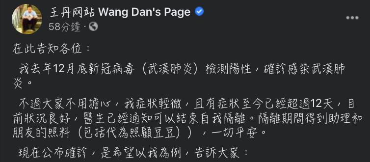 ▲王丹在臉書稱自己去年底就確診新冠肺炎。(圖/翻攝王丹臉書)