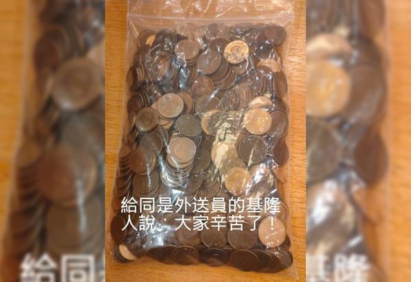 ▲網友分享自己凌晨三點外送時,收到一整包的一元硬幣,讓她在寒風中數了三十分鐘。(圖/臉書社團基隆人)