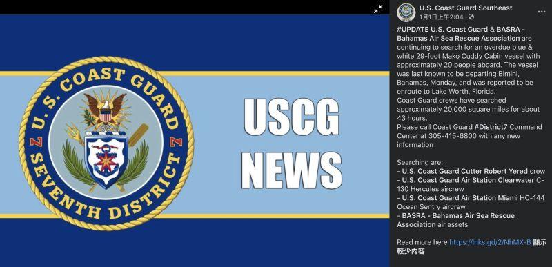 ▲美國海岸警衛隊請大家協助搜尋這艘遊艇。(圖/美國海岸警衛隊官方臉書)