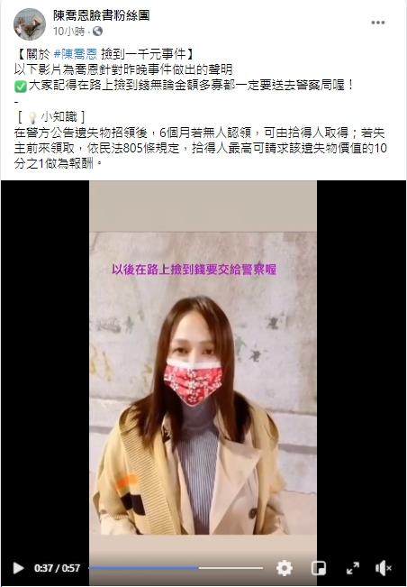 ▲陳喬恩發文還原事件始末。(圖/陳喬恩臉書)