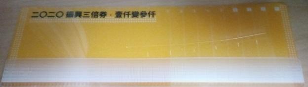 ▲最多網友認為「三倍券塑膠夾」最適合拿來存「發票」。(圖/翻攝自PTT