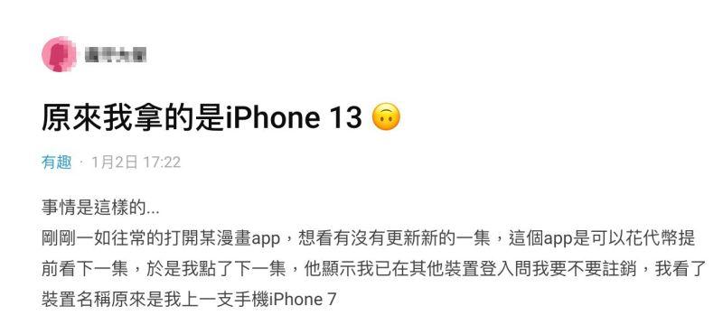 ▲一名女網友在社群平台《Dcard》上以「原來我拿的是iPhone