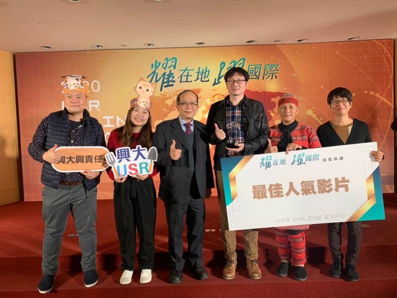 大學社會實踐線上博覽會      興大獲雙獎榮登最佳人氣王