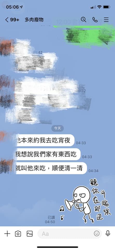 ▲女兒傳訊解釋,卻讓原PO不太相信。(圖/翻攝爆怨公社臉書)