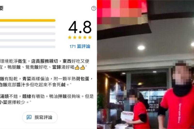 ▲有網友發現,這間鴨肉店的負評全消失了,讓人相當傻眼。(圖/翻攝自《Google 地圖》 及《爆料公社》)