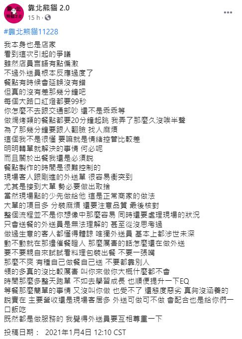 ▲一名餐飲業者在臉書社團《靠北熊貓2.0》中發長文護航台中鴨肉店。(圖/翻攝自臉書社團《靠北熊貓2.0》)