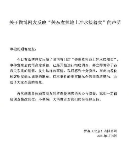 ▲羅森便利商店也發表聲明,表示該名員工行徑不當會再進行教育。(圖/翻攝微博)
