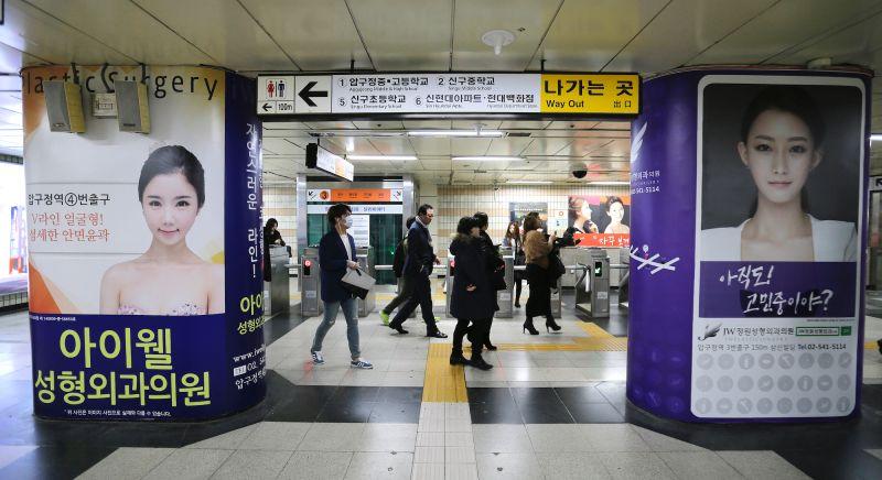 Korea/seoul/南韓/韓國/首爾/火車站/整形廣告