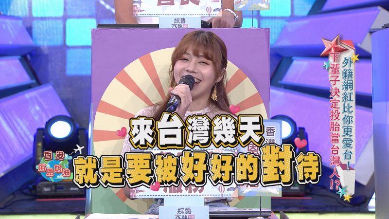 ▲海恩奶油點出台灣人和香港人的差異。(圖/中天提供)