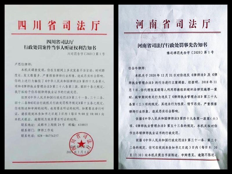 ▲兩名曾協助12港人家屬的律師,遭中國當局吊銷律師執業證照。(圖/翻攝臉書12港人關注組)