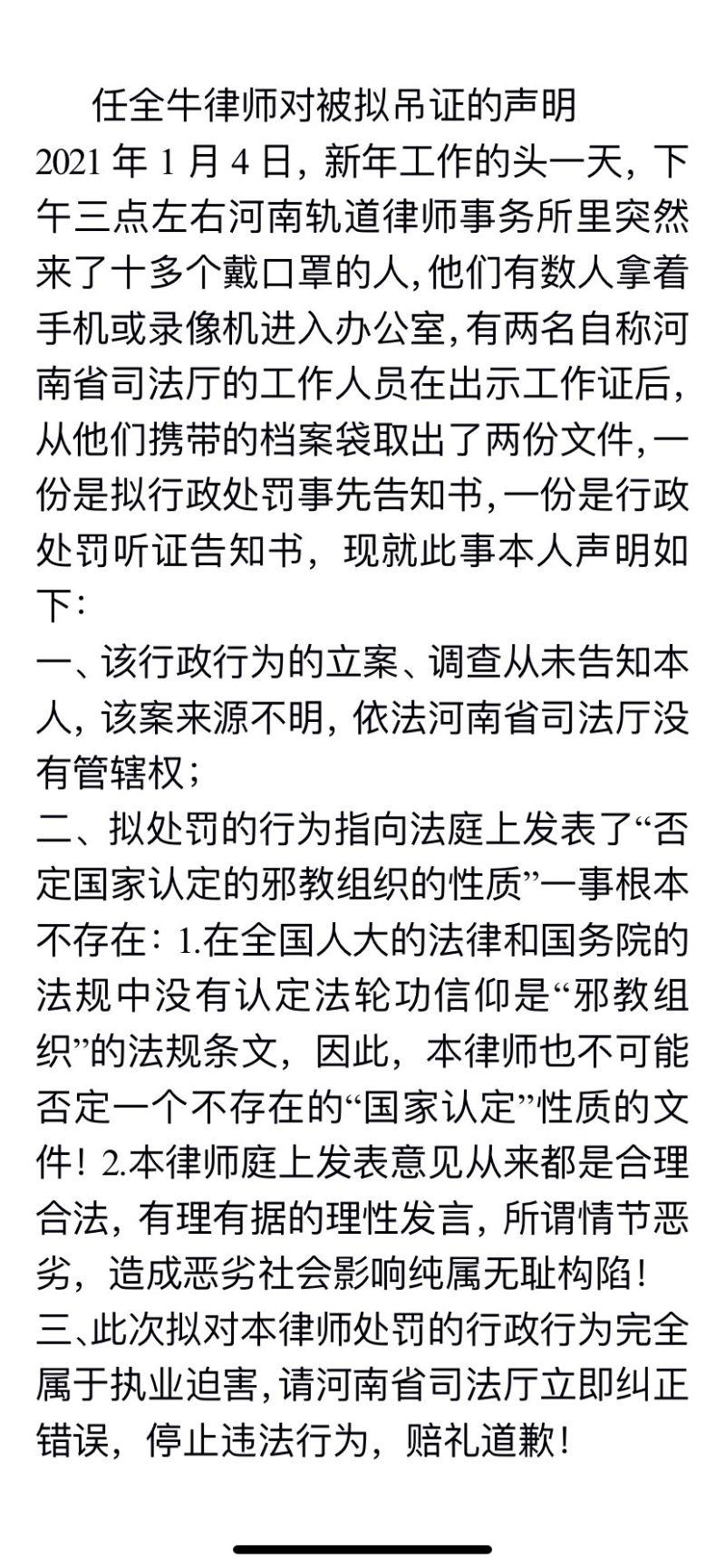 ▲任全牛律師發表對中國當局撤銷證照的自清聲明。(圖/翻攝Twitter)