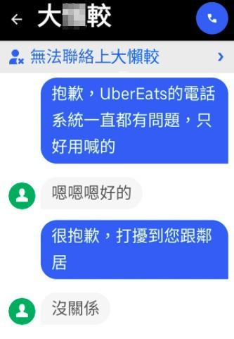 ▲一名外送員分享自己送餐時,遇到客人不取餐,直接在樓下吶喊「取餐」。(圖/UberEats台灣)