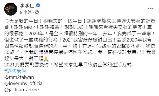 ▲李李仁全文。(圖/李李仁臉書)