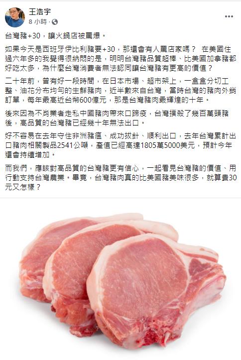 ▲王浩宇疑惑「如果今天是西班牙伊比利豬要+30,那還會有人罵店家嗎?